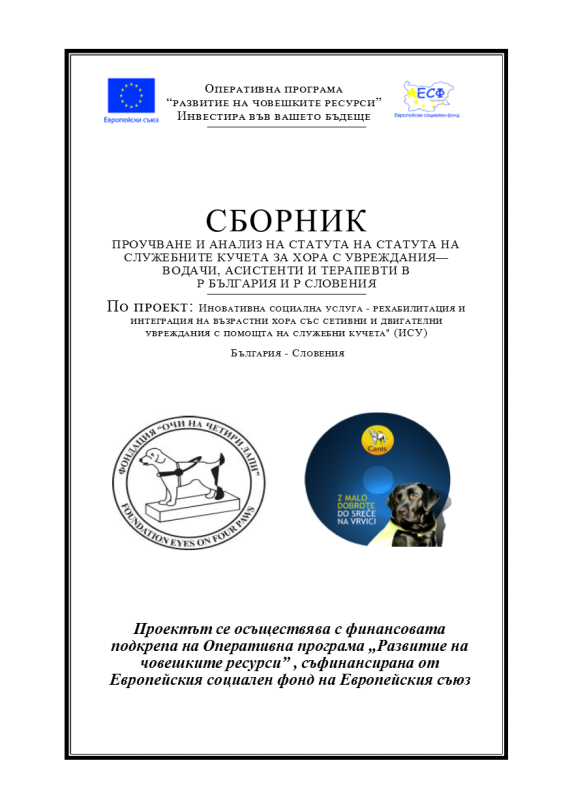 """""""Проучване и анализ на статута на служебните кучета за хора с увреждания-водачи, асистенти и терапевти в Р.България и Р. Словения"""""""