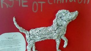 куче от станиол 1