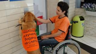 Демонстрация на възможностите на кучето асистент-21.06.2016г.