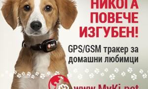 (Български) Наш инструктор и куче актьори в клиповете на MyKi Pet