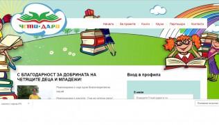 (Български) С благодарност за добрината на четящите деца и младежи!