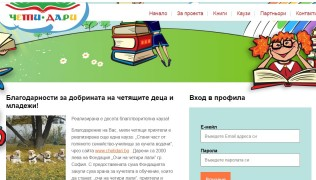 (Български) Благодарим за добрината на четящите деца и младежи!