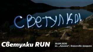 """Инициативата Светулки RUN 2020 в полза на Ф-я """"Очи на четири лапи""""."""