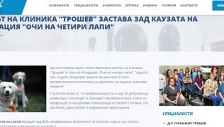 "(Български) Благодарим на очна клиника ""Трошев""!"