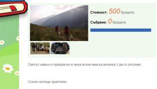 """(Български) Нова кауза от """"Чети дари"""" в полза на училището за кучета водачи и асистенти"""