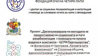 """Презентация """"Нови възможности ЦСРИ Партньорства"""""""